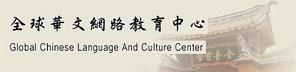 Global Chinese and Culture Center